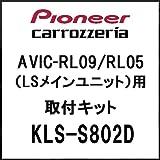 カロッツェリア(パイオニア) スペーシア用 8型カーナビ(楽ナビ サイバーナビ)取付キット KLS-S802D