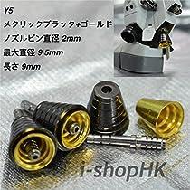 ガンプラ ロボット 模型 フィギュア ディテールアップ用 メタルバーニア (Y5 メタリックブラック+ゴールド) [並行輸入品]