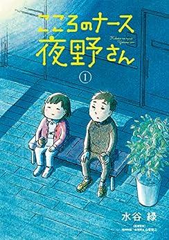 [水谷緑]のこころのナース夜野さん(1) (ビッグコミックス)