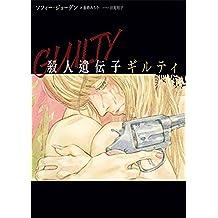 殺人遺伝子 ギルティ (ハーパーBOOKS)