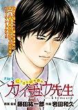 にっぽん研究者伝 カイチュウ先生 FILE:9 「カイチュウ先生」シリーズ (KCGコミックス) 画像