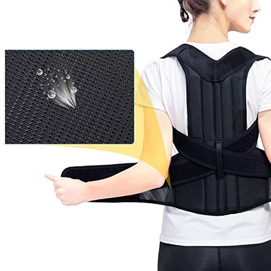 バンカー単なる気怠い腰椎矯正バックブレース背骨装具側弯症腰椎サポート脊椎湾曲装具固定用姿勢 - 黒