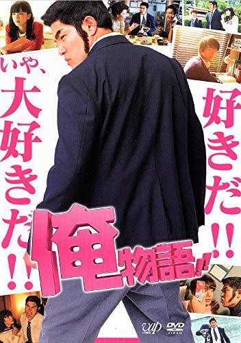 俺物語‼ [DVD]