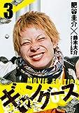 ギャングース MOVIE EDITION(3) (モーニングコミックス)