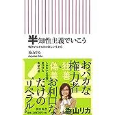 半知性主義でいこう 戦争ができる国の新しい生き方 (朝日新書)