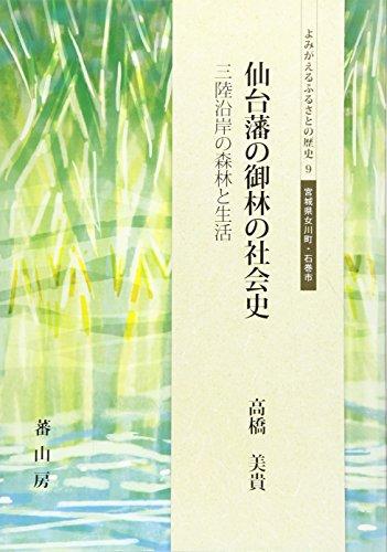 仙台藩の御林の社会史―三陸沿岸の森林と生活 (よみがえるふるさとの歴史)