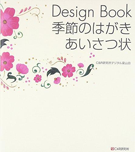 Design Book 季節のはがき・あいさつ状