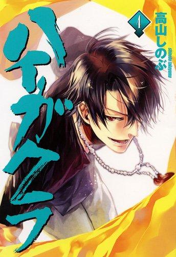 ハイガクラ 4巻 (IDコミックス ZERO-SUMコミックス)の詳細を見る