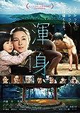 「渾身 KON-SHIN」[DVD]
