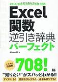 Excel関数 逆引き辞典パーフェクト 2010/2007/2003/2002対応