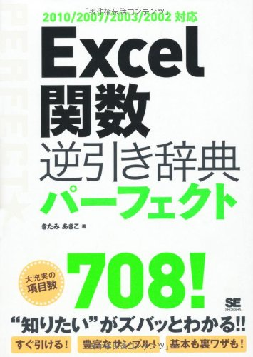 Excel関数 逆引き辞典パーフェクト 2010/2007/2003/2002対応の詳細を見る