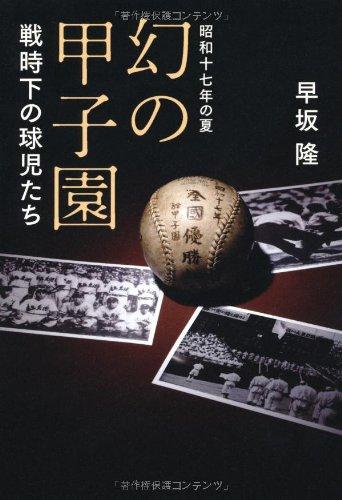 昭和十七年の夏 幻の甲子園―戦時下の球児たちの詳細を見る