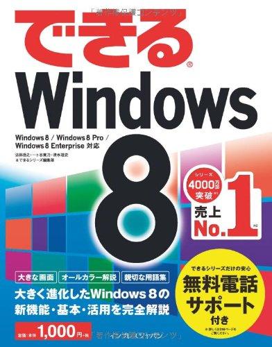(無料電話サポート付)できるWindows 8 (できるシリーズ)