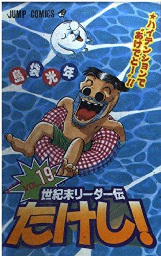 世紀末リーダー伝たけし! (19) (ジャンプ・コミックス)