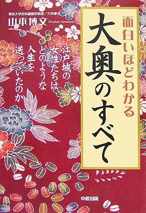 面白いほどわかる大奥のすべて―江戸城の女性たちは、どのような人生を送っていたのか