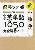 中学英単語1850 完全暗記ノート: 音声をダウンロードできる! (高校入試ランク順)