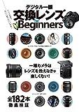 デジタル一眼交換レンズ for Beginners (100%ムックシリーズ) 画像