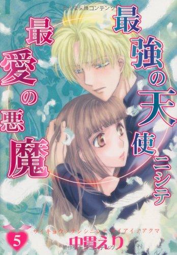 最強の天使ニシテ最愛の悪魔(5)(朝日コミックス) (ASAHIコミックス)の詳細を見る