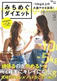 みちめぐダイエット (TJMOOK)
