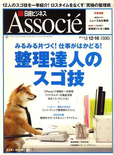 日経ビジネス Associe (アソシエ) 2008年 12/16号 [雑誌]の詳細を見る