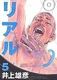 リアル 5 (ヤングジャンプコミックス) 画像