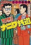 ナニワ銭道 9―もうひとつの「ナニワ金融道」 (トクマコミックス)
