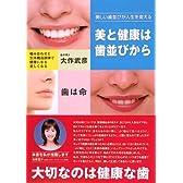 美と健康は歯並びから―美しい歯並びが人生を変える