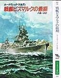戦艦ビスマルクの最期 (ハヤカワ文庫 NF 82)