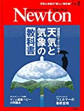 Newton(ニュートン) 2019年 02 月号 [雑誌]