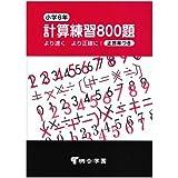小6計算練習800題