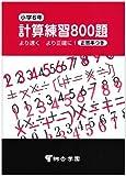 小学6年計算練習800題