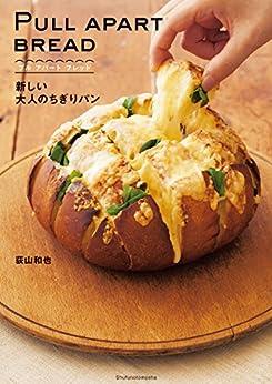 PULL APART BREAD プル アパート ブレッド Kindle版