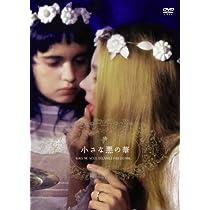 スマイルBEST 小さな悪の華 [DVD]