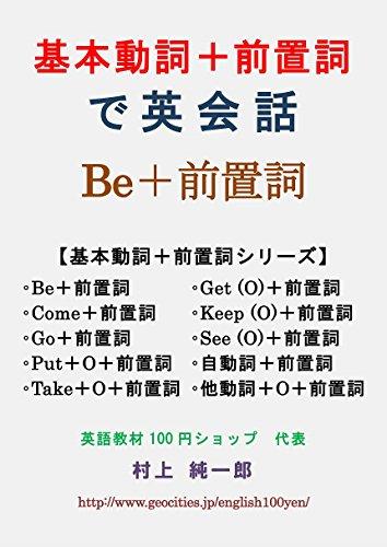 基本動詞+前置詞で英会話 Be+前置詞