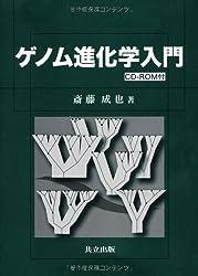 ゲノム進化学入門 CD-ROM付