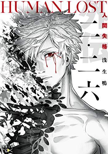 二・二六 HUMAN LOST 人間失格 (新潮文庫nex)