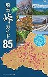 埼玉峠ガイド85