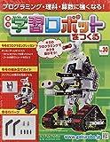 学習ロボットをつくる(30) 2019年 4/3 号 [雑誌]