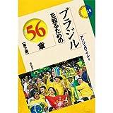 ブラジルを知るための56章 エリアスタディーズ