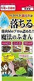 雑巾 魔法のふきん レーヨン クロス グリーン 24.5×24.5cm