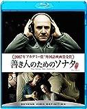 善き人のためのソナタ [Blu-ray]