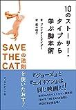 10のストーリー・タイプから学ぶ脚本術 ──SAVE THE CATの法則を使いたおす!