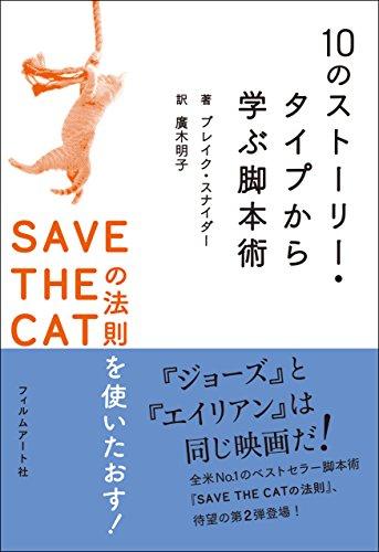 10のストーリー・タイプから学ぶ脚本術 ──SAVE THE CATの法則を使いたおす!の詳細を見る