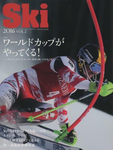 Ski 2016 VOL.2 (ブルーガイド・グラフィック)