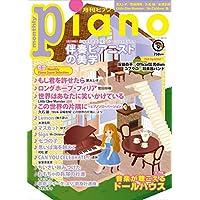 月刊ピアノ 2018年9月号