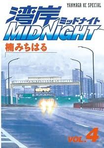 湾岸MIDNIGHT(4) (ヤングマガジンコミックス)
