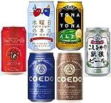 地ビール 飲み比べセット 350ml × 24本 (各4本 よなよなエール 水曜日のネコ 伽羅 瑠璃 こしひかり越後 レッドエール )