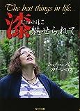 漆に魅せられて―日本人は世界のお兄さんであることを思い出して!