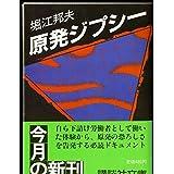 原発ジプシー (講談社文庫)