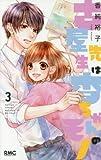 古屋先生は杏ちゃんのモノ 3 (りぼんマスコットコミックス)